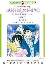 泥棒は恋の始まり - 1巻 (ハーレクインコミックス)