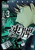 凍牌~人柱篇~ 3―麻雀死闘黙死譚 (ヤングチャンピオンコミックス)