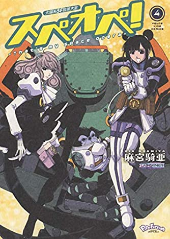 太陽系SF冒険大全 スぺオペ! 4 (4巻) (YKコミックス)