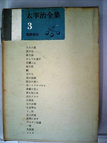 太宰治全集〈第3巻〉 (1967年)