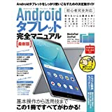 Androidタブレット完全マニュアル 最新版