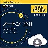 ノートン 360 プレミアム セキュリティソフト(最新)|1年5台版|オンラインコード版|Win/Mac/iOS/Android対応