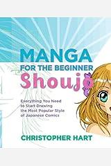 Manga for the Beginner Shoujo (Christopher Hart's Manga for the Beginner) Kindle Edition