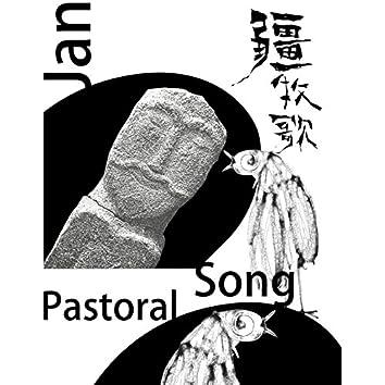 Pastoral Song (源于土壤和岁月的真正民歌)