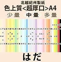 北越紀州色上質A4横目<超厚口>[肌](100枚)