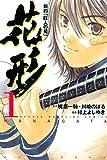 新約「巨人の星」 花形(1) (週刊少年マガジンコミックス)