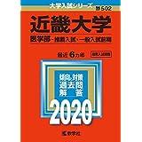 近畿大学(医学部−推薦入試・一般入試前期) (2020年版大学入試シリーズ)