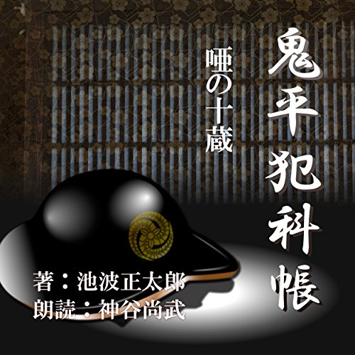 『唖の十蔵 (鬼平犯科帳より)』のカバーアート