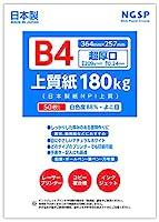 【超厚口】上質紙 180㎏ 日本製紙 NPI上質 (B4 50枚)