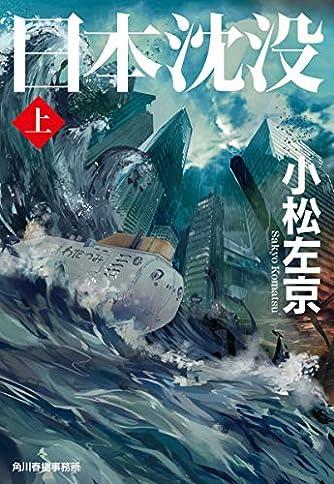 日本沈没(上) (ハルキ文庫)