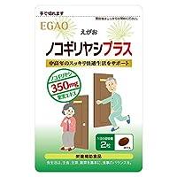 えがおのノコギリヤシプラス 【1袋】(1袋/60粒入り 約1ヵ月分) 栄養補助食品