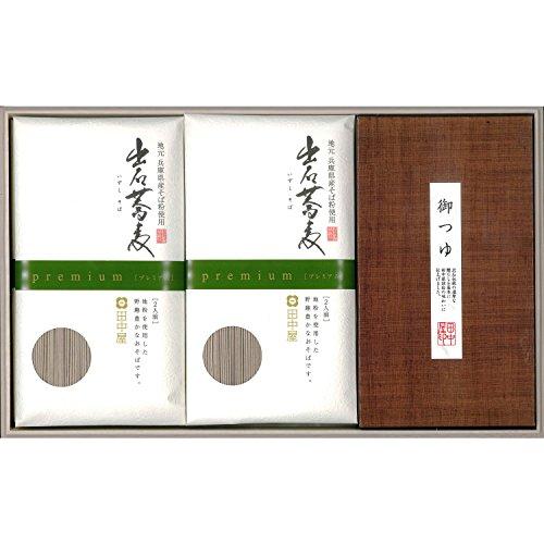 田中屋食品 プレミアム出石そば(干しそば)10食