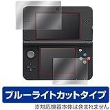 OverLay Eye Protector for Newニンテンドー3DS『上・下セット』 目にやさしい ブルーライト カット 液晶 保護 フィルム シート プロテクター OENEWN3DS/S