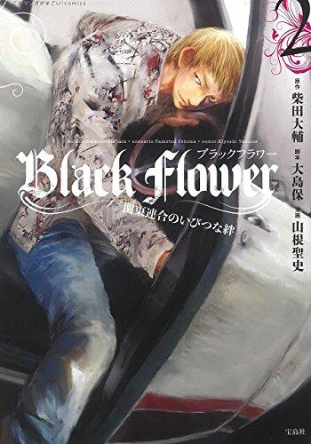 このマンガがすごい! comics Black Flower 2 (このマンガがすごい!comics)の詳細を見る