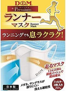 サポーターメーカーのランナーマスク ホワイト L(1ヶ入り)日本製