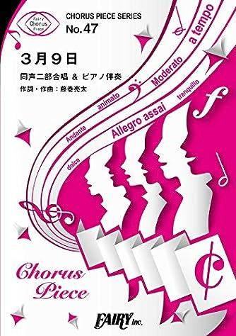 コーラスピースCP47 3月9日 / レミオロメン (同声二部合唱&ピアノ伴奏譜) (CHORUS PIECE SERIES)