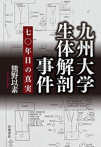 九州大学生体解剖事件――70年目の真実