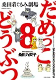 だめっこどうぶつ (8) (バンブーコミックス 4コマセレクション)