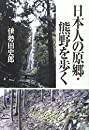 日本人の原郷・熊野を歩く