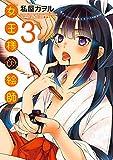 女王様の絵師 : 3 (アクションコミックス)