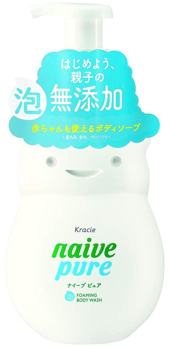 干ばつデコレーション伝導【無添加】ナイーブピュア 泡ボディソープ(赤ちゃんと一緒に使える)ジャンボ550mL