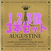 【国内正規品】バラ弦 AUGUSTINE オーガスティン クラシックギター弦 IMPERIAL 1,2,3弦(E,B,G)