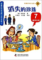 Earth science interesting court courtroom 7: Pearl disappeared(Chinese Edition)