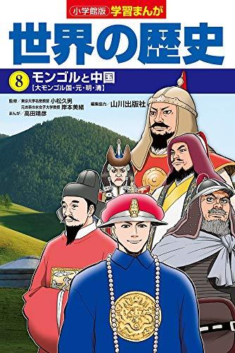 小学館版学習まんが 世界の歴史 8 モンゴルと中国 (学習まんが 小学館版)