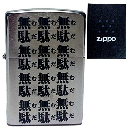 無駄無駄無駄無駄 ZIPPO 200 ジョジョ JOJO クロムサテーナ ディオ 刻印 ジョジョの奇妙な冒険 グッズ ジッポ ジョジョリオン ライター 名言 おもしろ