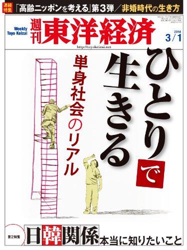 週刊東洋経済 2014年3/1号 [雑誌]