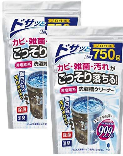 ごっそり落ちる! 紀陽除虫菊 洗濯槽クリーナー (非塩素系) 洗濯機 掃除 (1回分) 750g 【x2袋】