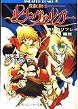 RPGリプレイ 魔獣戦士ルナ・ヴァルガー―騒然 (角川文庫―スニーカー文庫)