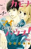 カモナ マイハウス! ベツフレプチ(1) (別冊フレンドコミックス)