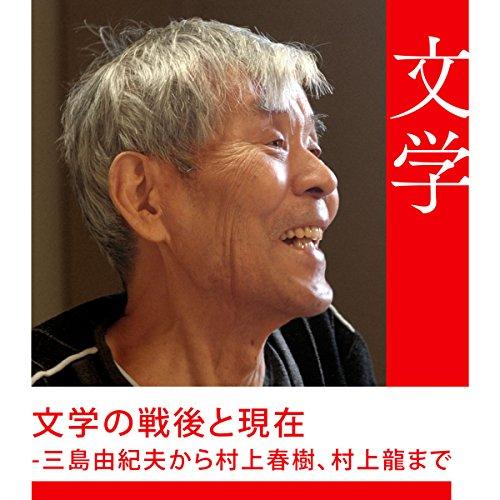 文学の戦後と現在-三島由紀夫から村上春樹、村上龍まで | 吉本 隆明