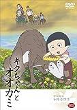 戦争童話 キクちゃんとオオカミ[DVD]
