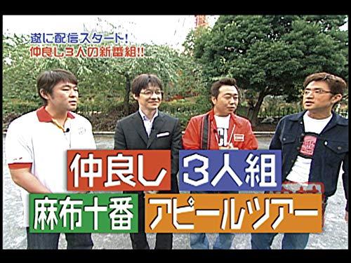 #1『仲良し3人組、麻布十番アピール・ツアー!』