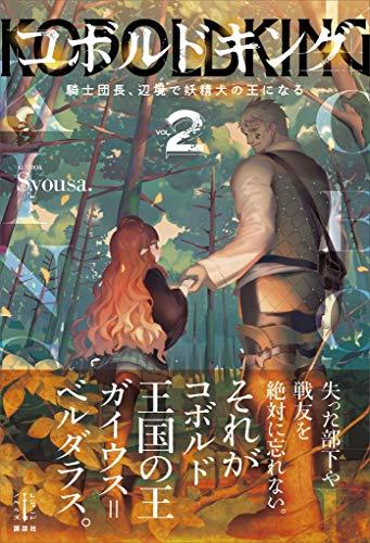 [Syousa.] コボルドキング 第01-02巻