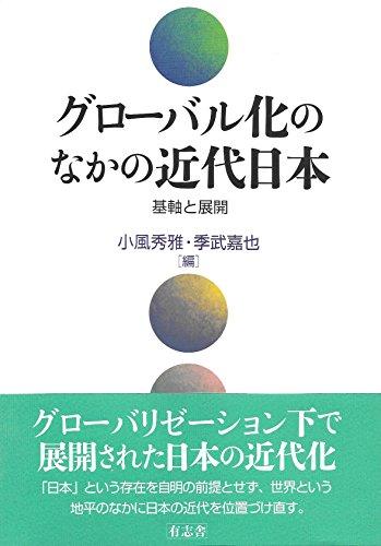 グローバル化のなかの近代日本