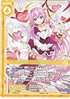 Z/X ゼクス チャーミング・バレンタイン ミーリィ P31-003 ゼクスタプロモーションパックvol.16