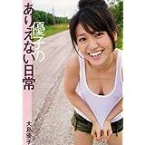 大島優子写真集 優子のありえない日常