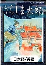 うらしま太郎 【日本語/英語】 (きいろいとり文庫)