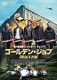 ゴールデン・ジョブ[DVD]