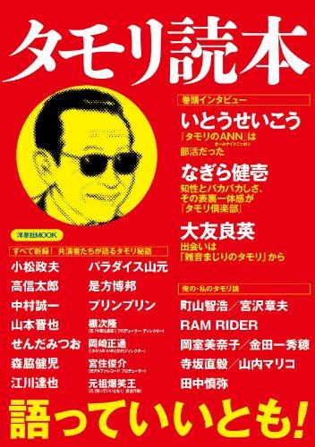 タモリ読本 (洋泉社MOOK)の詳細を見る