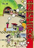 サザエさん コミック 1-27巻セット