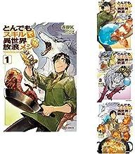 とんでもスキルで異世界放浪メシ [コミック] 1-4巻 新品セット (クーポン「BOOKSET」入力で+3%ポイント)