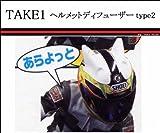 TAKE-1  タイプ2 フルフェイスに猫耳