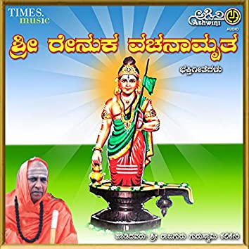 Sri Renuka Vachanamrutha