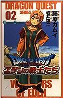 ドラゴンクエストエデンの戦士たち 2 (ガンガンコミックス)