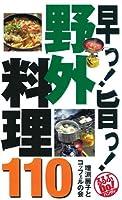 早っ!旨っ!野外料理110 (るるぶDo!ハンディ)