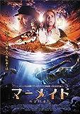 マーメイド NYMPH[DVD]